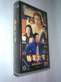二十五集电视连续剧:贻笑大方(盒装,VCD光盘25张)