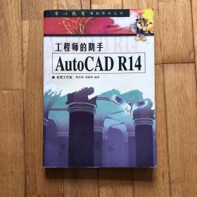 工程师的助手:AutoCAD R14