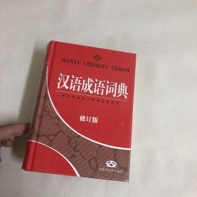 汉语成语词典(修订版)