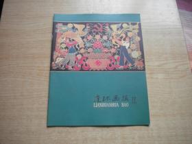 《连环画报》1958.17期,16开,人美2011.9出版,Q520号,影印本期刊
