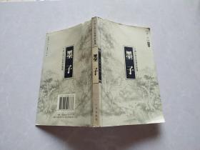 中国古典名著译注丛书:墨子