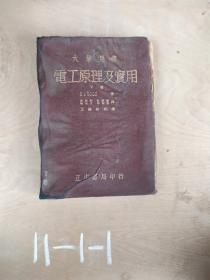 大学用书--电工原理及实用(下册)