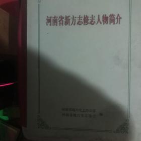 河南省新方志修志人物简介