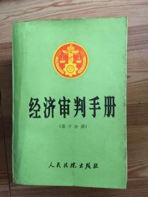 经济审判手册.第十分册.双边贸易投资协定、双边税收协定、领事条约、国际公约