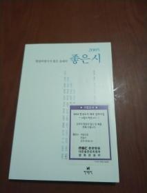 韩文版图书 32开平装 178页