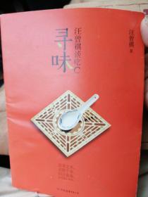 寻味:汪曾祺谈吃