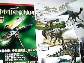 中国国家地理 2010年第6期 总第596期:中国恐龙珍藏版 附地图