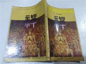禅语精选百篇 英凯 编译 花城出版社 1991年3月 32开平装