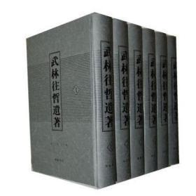 正版 武林往哲遗著(套装共6册) 广陵书社