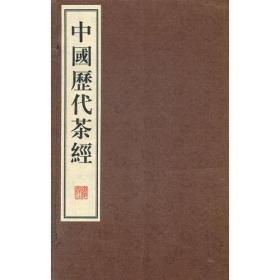 中国历代茶经(繁体竖排,宣纸线装、一函六册、八开本)