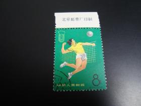 邮票  纪116  二运  (11-5)盖销票  厂铭边