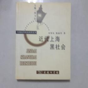近代上海黑社会