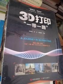 """3D打印""""一带一路""""(全二册)"""