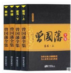 正版 曾国藩全集(全4册) 中国画报出版社