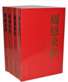 周恩来传(全4册)中央文献出版 金冲及 编 周总理传记