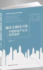 城市大格局下的中国房地产企业投资选择9787112231270陈晟/中国建筑工业出版社/蓝图建筑书店