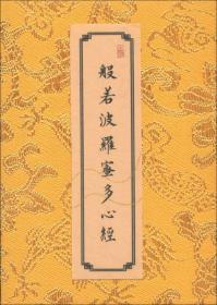 般若波罗蜜多心经:赵孟頫书心经(卷轴锦盒装)