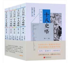 正版 文白对照十八史略1-5卷 曾先之著 中国史历史书籍 历史读物 帝王史略史记 中国画报出版社