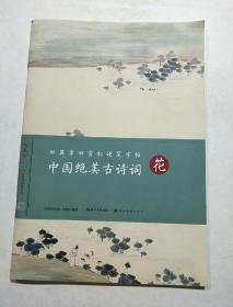 田英章田雪松硬笔字帖-中国绝美古诗词-花