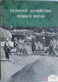 1953年出版《毛泽东时期新中国宣传画》大量老照片。24开