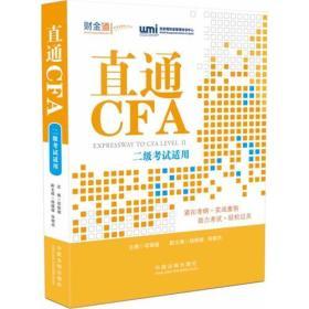 直通CFA(二级)2级
