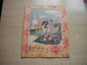 《连环画报》1958.20期山西特辑,16开,人美2011.9出版,Q522号,影印本期刊