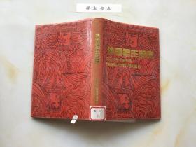 外国君主辞典(精装)