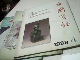 中国烹饪 1988.4.9.11(3本).