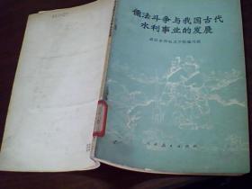 儒法斗争与我国古代水利事业的发展