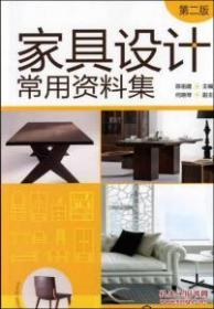家具设计常用资料集(第2版)
