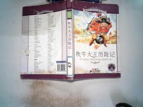 新课标小学语文阅读丛书:吹牛大王历险记(彩绘注音版)
