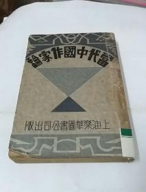 当代中国作家论(民国22年)