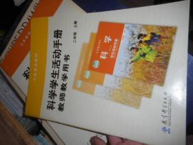 小学科学--2年级上册科学学生活动手册  教师教学用书 郁波 【含光盘】