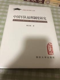 中国军队福利制度研究(精装)