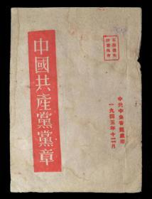 1945年中国共产党党章