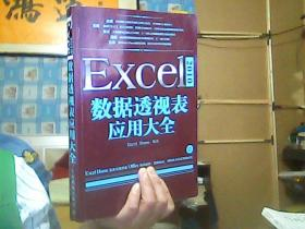 Excel 2010数据透视表应用大全[含光盘】