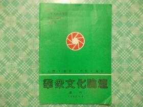 第一届河南省艺术摄影理论研讨会论文集;群众文化论坛增刊