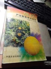 甜瓜产业配套栽培技术