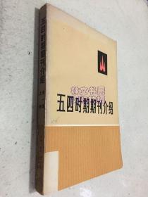 五四时期期刊介绍 第一集 上册.