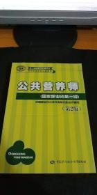 公共营养师:国家职业资格三级  第2版