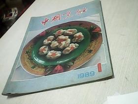 中国烹饪 1989.1.