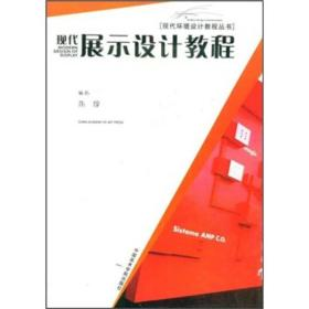 现代展示设计教程/ 现代环境设计教程丛书)