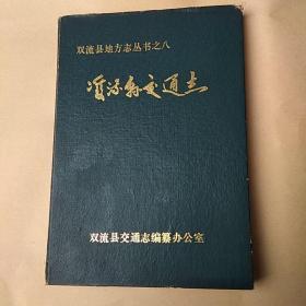双流县 交通志