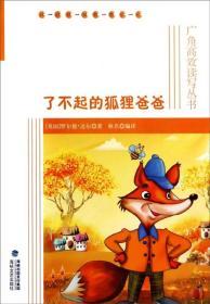 广角高效读写丛书:了不起的狐狸爸爸
