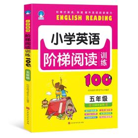 英语阶梯5年级/小学英语阶梯阅读训练100篇