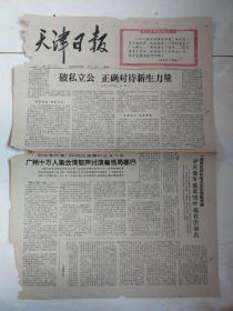 天津日报:1966.12.12,八品。
