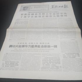 文革老报纸,黑龙江日报。1968年2月14日。