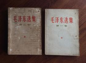 毛泽东选集  (第一卷  第二卷)两卷