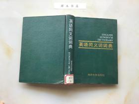 英语 同义词词典(精装)