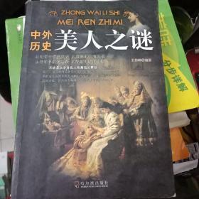 中外历史美人之谜